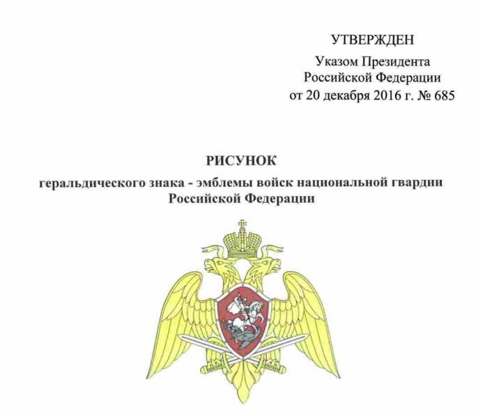 Орел   Учреждены флаг и геральдический знак Росгвардии ... Чукотский Автономный Округ Флаг